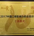 2017中国口碑影响力职业培训