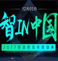 2017中国口碑影响力培训机构
